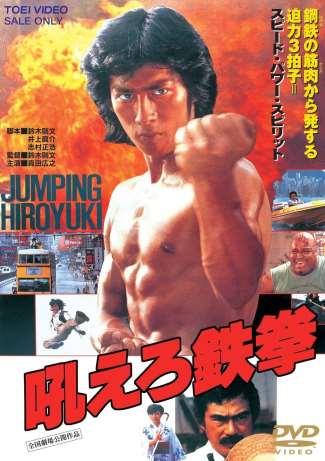 Hiroyuki Sanada shirtless in Hoero Tekken or roaring fire