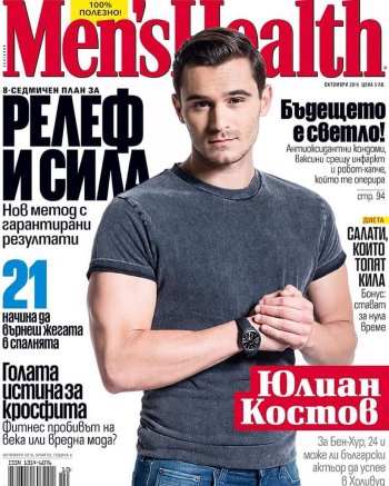 Julian Kostov hot model